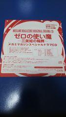 ゼロの使い魔 スペシャルドラマCD