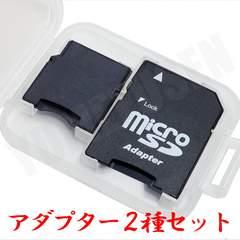 新品 ! microSDをminiSDやSDに変換するアダプター プラケース入2種セット