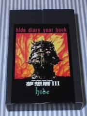 hide 夢想暦�V ひめくりカレンダー