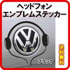 ヘッドフォン エンブレムステッカー ブラック ヘッドホン 車