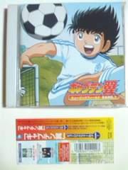 (CD)「キャプテン翼」ミュージックフィールドGAME1☆帯付き即決アリデス