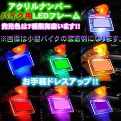 バイク用12連LEDアクリルナンバープレート/パープル紫