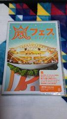 DVD 嵐フェス(アラフェス) 通常盤 未開封