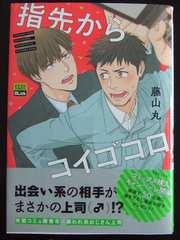 BL新刊4月  ★指先からコイゴコロ  藤山丸★