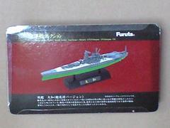 フルタ 軍艦コレクション 日本海軍 戦艦 大和 (艦底緑バージョン)
