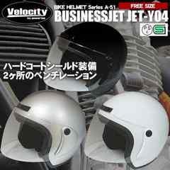 ★バイク ヘルメット ジェット ビジネス 【Y04】ホワイト
