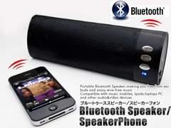 スマホやiPhone・ipad対応 高音質Bluetooth