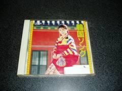 CD「韓国ソング 全曲集/井手せつ子 青江三奈 閔海景他」88年盤
