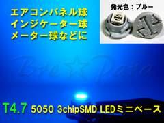 ★T4.7 3chipSMD 青 4個★メーター照明 LED エアコンパネル球