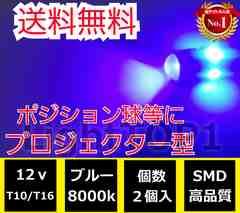 ブルーポジション球等に☆LEDバルブT10/16ウェッジSMD 5連プロジェクター