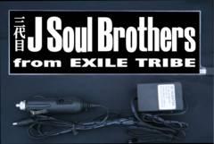 光るプレート『三代目JSoulBrothers』EL発光 ブルー