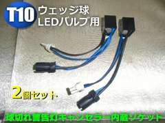 球切れ警告灯キャンセラー内蔵T10ソケット/2個/輸入車のLED化に!