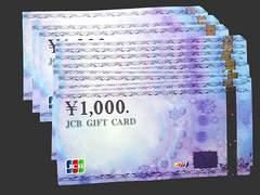 ◆即日発送◆40000円 JCBギフト券カード★各種支払相談可