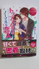 8月新刊 神埼たわ「トップスターのノーマルな恋人」