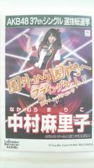 AKB48 ラブラドールレトリバー 劇場盤生写真 中村麻里子 即決