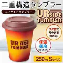 ☆シリコンキャップ付 陶器製タンブラー 250ml