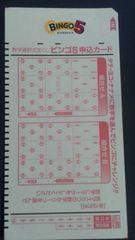 みずほ銀行、宝くじビンゴ5申込カード20枚