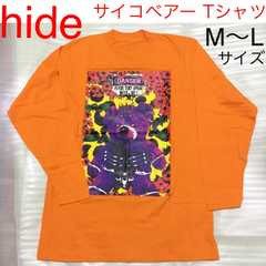 hide サイコベアー長袖Tシャツ M〜Lサイズ X JAPAN LEMONed