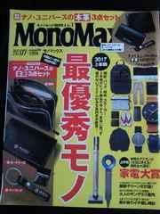 ナノ・ユニバース 本革 小物 3点セット 財布 カードケース キーリング ブラック モノマックス