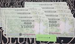 全国百貨店共通商品券1000円9枚9000円分◆モバペイ歓迎