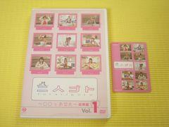 DVD★即決★Hello Project★二人ゴト ○○とあなた 総集編 Vol.1