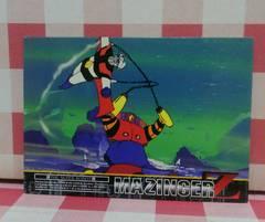 『ベストシーン』マジンガーZトレーディングカード25