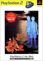 かまいたちの夜2 監獄島のわらべ唄 PlayStation 2 the Best