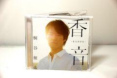 CDでお手元に!桐谷健太 香音 -KANON- 浦島太郎 海の声