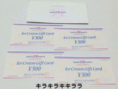 サーティワン・プレゼントに最適★500円券x4枚=2000円分*アイスクリームギフト券