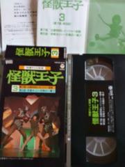 超激レア1967『怪獣王子�B』紙ケース入り解説書付き