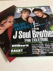 B-PASS 三代目J Soul Brothers 巻頭カラー ポスター付
