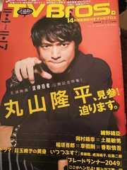 TVブロス 2017年11月号 丸山隆平くん 丸ごと1冊
