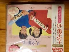 CD【おかあさんといっしょ大全集40+カラオケ10】