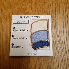 ☆プリオール☆ 美リフトアイカラー ブルー