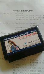 FC/ポートピア連続殺人事件☆地下迷路・解決手順付き☆↓即決↓