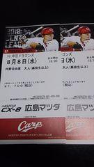 広島東洋カープ MAZDAスタジアム8月8日2枚