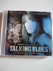 TALKING BLUES SOUND COLLECTION 高見沢俊彦送料込み