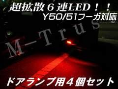 mLEDドアランプ拡散6連4個セット/レッド★Y50/51フーガ対応