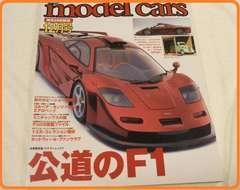 モデルカーズ91号マクラーレンF1アオシマ modelcarsミニカー