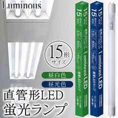 ☆LED蛍光灯 15W形 直管形 LEDランプ  昼光色 2本セット