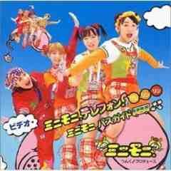ミニモニ。<DVD>【テレフォン*リン*リン*リン】