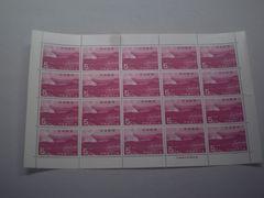【未使用】弟2次国立公園切手 阿蘇 5円 1シート