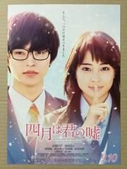 映画『四月は君の嘘』チラシ10枚�@◆広瀬すず 山崎賢人 中川大志