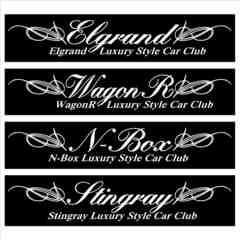 エルグランド Luxury Style  100センチ