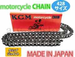 日本製KCM 428-120L ドライブチェーン クリップジョイント宅コン