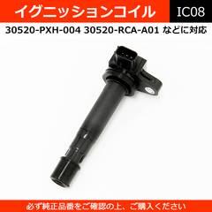 ★イグニッションコイル 社外品 ライフ シビック 【IC08】