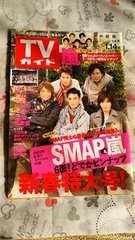 SMAP表紙TVガイド