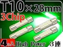 3連LEDルームランプT10×28mmグリーン4個 3ChipSMD as915-4