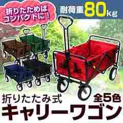 新品★キャリーカート折りたたみ ODCK03-k★色選択不可
