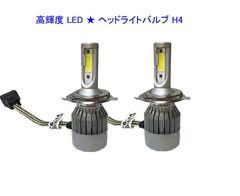 高輝度 LED ★ ヘッドライトバルブ H4